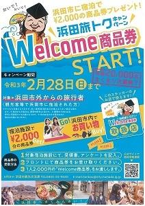 浜田旅トクキャンペーン!Welcome商品券