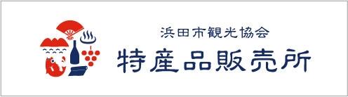 浜田市観光協会特産品販売所