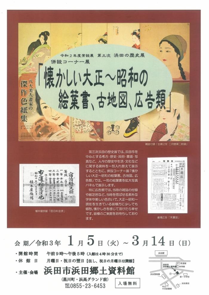第三次浜田の歴史展 併設コーナー 「懐かしい大正~昭和の絵葉書、古地図、広告類」