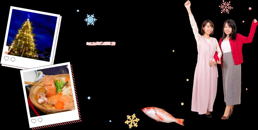 海と山に恵まれている浜田。そんな浜田にはフツフツと湧き出るあったかい温泉があったり、日本海の荒波にもまれたプリプリの「のどぐろ」や、この時期でしか楽しめない海山の幸がたくさん♪浜田で自然の恵みをいっぱい感じてください!