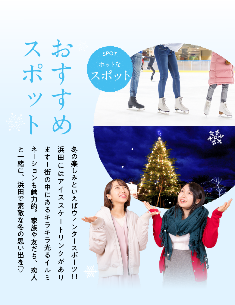 冬の楽しみといえばスキー・スノボー!!そして浜田にはアイススケートリンクもあります!街の中にあるキラキラ光るイルミネーションも魅力的。家族や友だち、恋人と一緒に、浜田で素敵な冬の思い出を♡