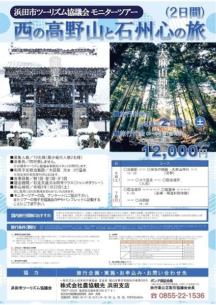 JR浜田駅発着 西の高野山と石州心の旅(モニターツアー・1泊2日)
