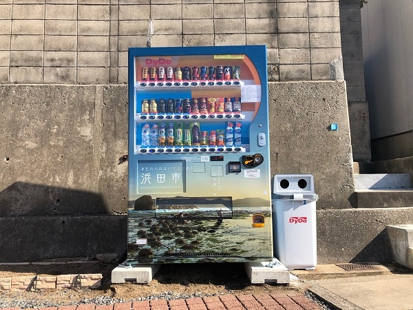 『しゃべる』自販機浜田の夕日バージョン