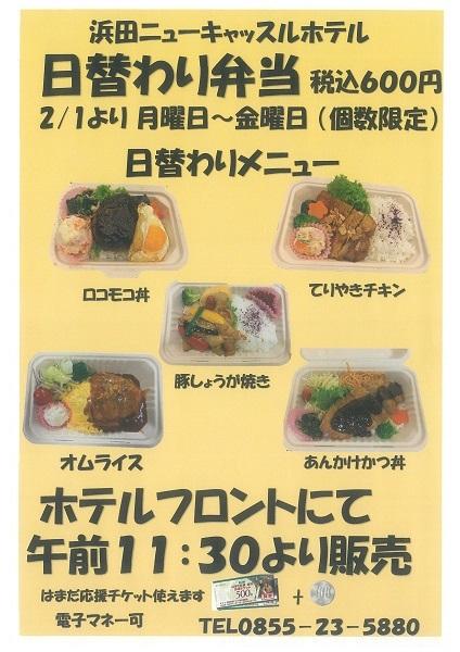 [浜田ニューキャッスルホテル]日替わり弁当販売中!