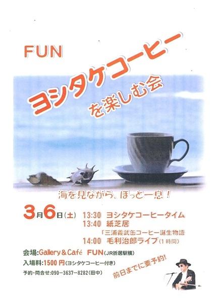 ヨシタケコーヒーを楽しむ会