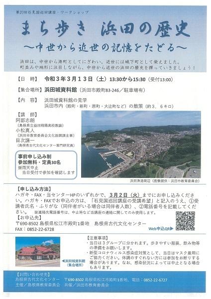 【要申込】石見国巡回講座「まち歩き 浜田の歴史~中世から近世の記憶をたどる~」