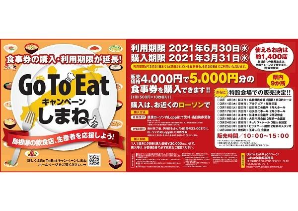 3/17(木) GoToEatキャンペーンしまね・プレミアム付き食事券特設会場販売