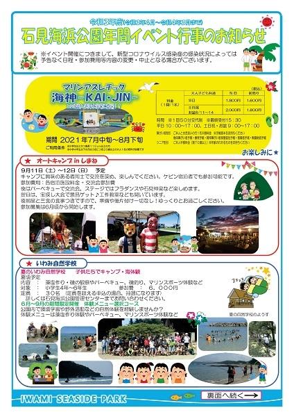 令和3年度 石見海浜公園年間イベントスケジュール