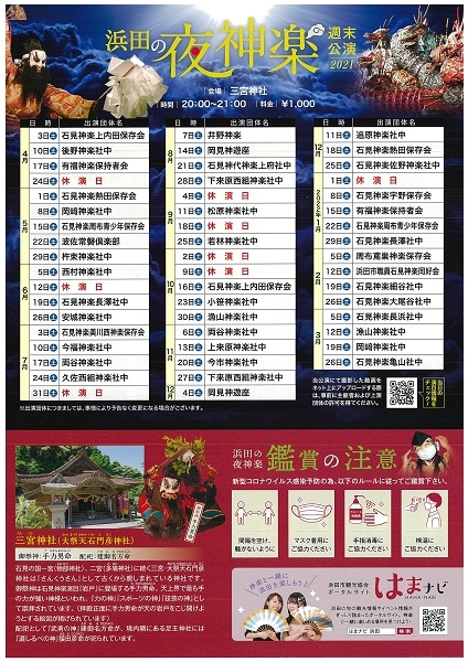 『浜田の夜神楽週末公演2021』