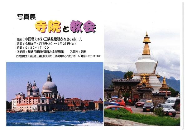 写真展「寺院と教会」