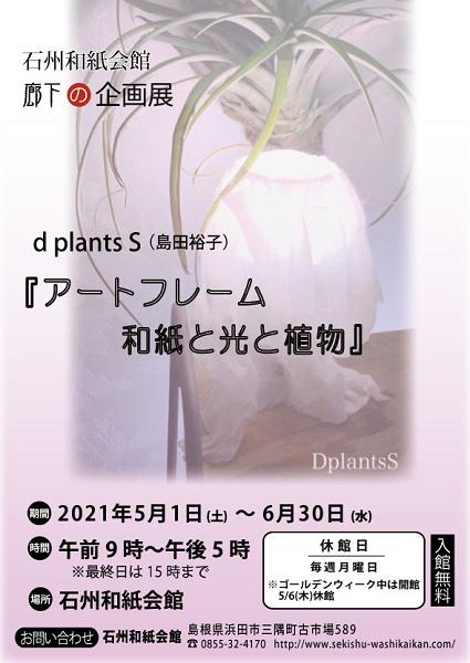 『アートフレーム 和紙と光と植物』