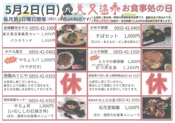 5月・美又温泉お食事処の日