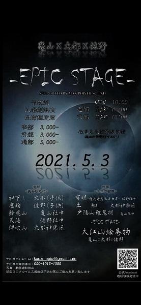 【要予約】亀山×大都×佐野-EPIC STAGE-
