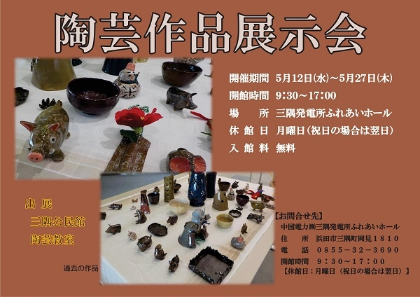 陶芸作品展示会
