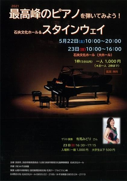 最高峰のピアノを弾いてみよう!(石央文化ホール&スタインウェイ)