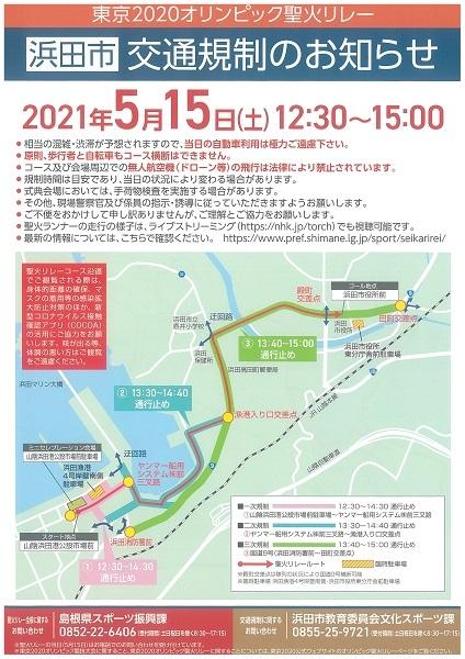 交通規制のお知らせ(東京2020オリンピック聖火リレー)