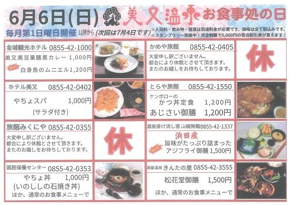 6月・美又温泉お食事処の日