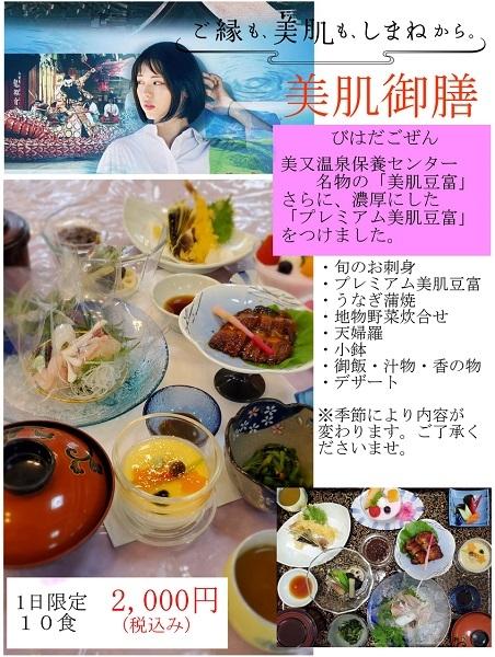 [美又温泉国民保養センター]6月5日(土)より新メニュー「美肌御膳」を始めます!