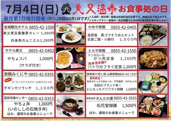 7月・美又温泉お食事処の日