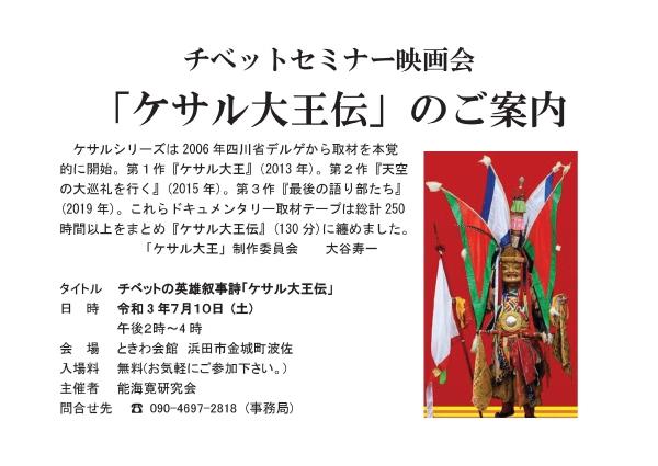 チベットセミナー映画界「ケサル大王伝」