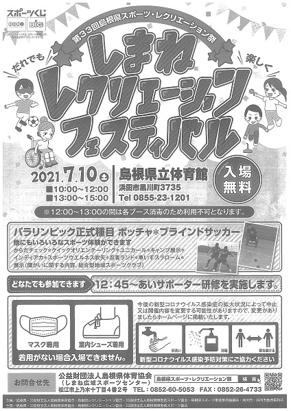 第33回島根県スポーツ・レクリエーション祭 しまねレクリエーションフェスティバル