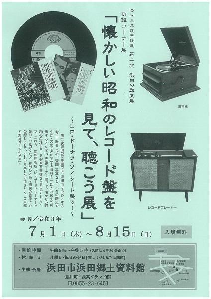 懐かしい昭和のレコード盤を見て、聴こう展