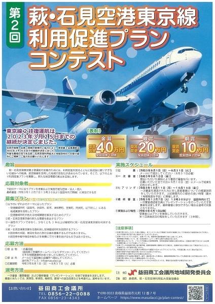 [萩・石見空港]第2回 萩・石見空港東京線利用促進プランコンテスト