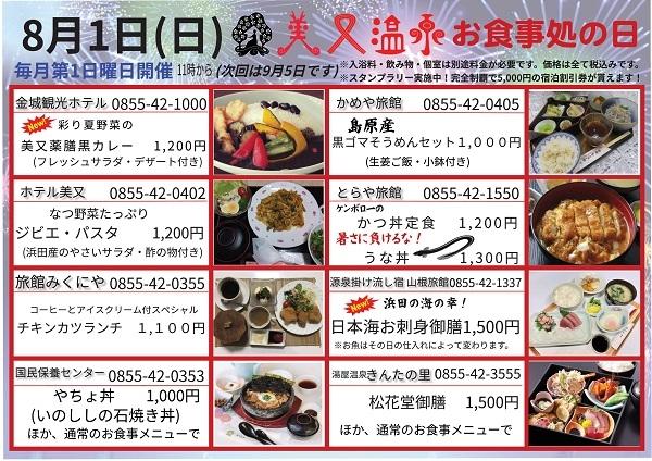 8月・美又温泉お食事処の日