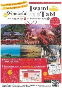 Wonderful Iwami Tabi (広島⇔浜田ワンコインバス促進キャンペーン)