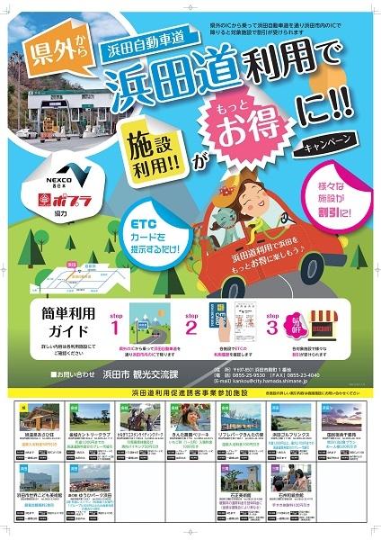 浜田道利用で施設利用がもっとお得に!!キャンペーン