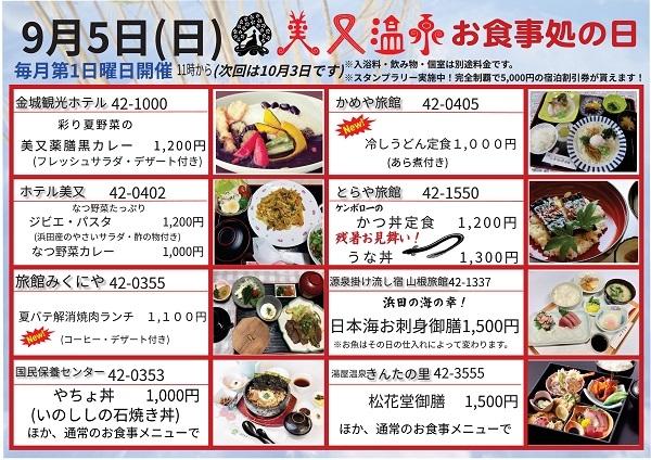 9月・美又温泉お食事処の日