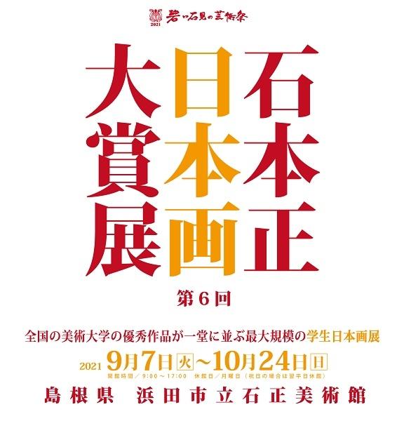 第6回 石本正 日本画大賞展