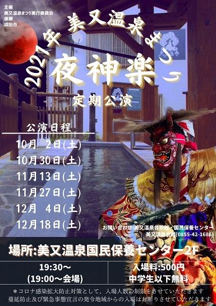 2021年 美又温泉まつり 週末夜神楽定期公演