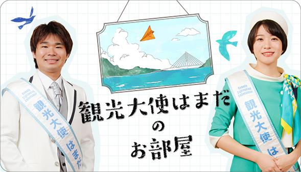 """""""觀光大使hamadano客房"""""""