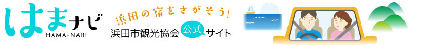 hama導航器濱田市觀光協會官方網站