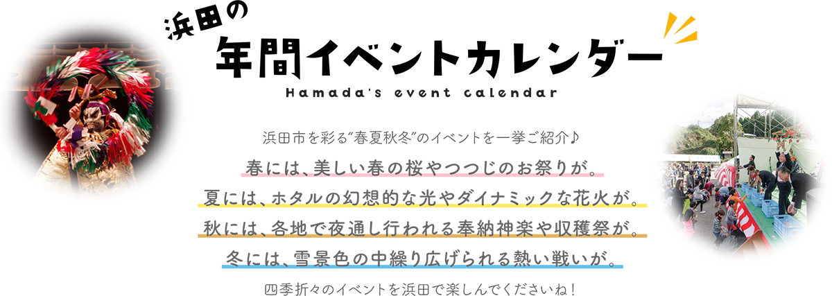 Annual event calendar of Hamada