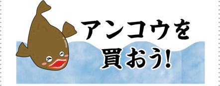 在濱田買老頭魚吧!