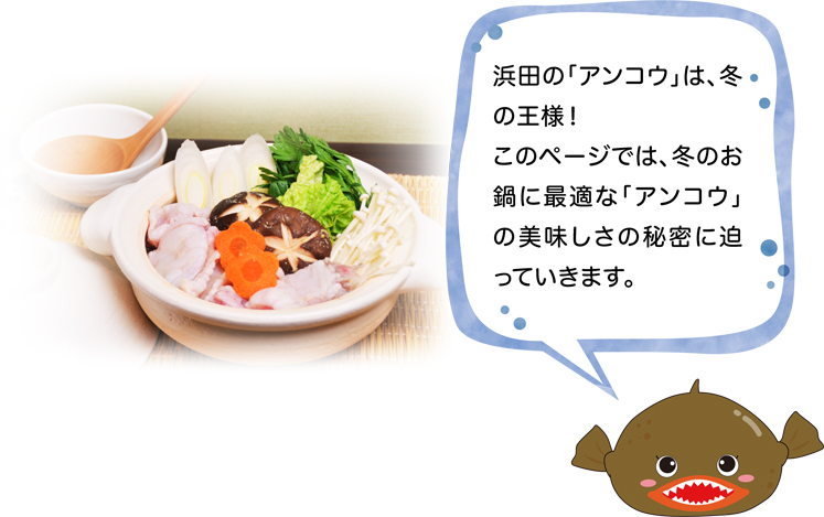 "In this page, we press secret of taste of ""angler"" which is most suitable for winter pan."