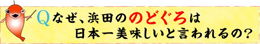 일본 제일 맛있다고 말해지는 거야?