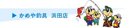 龟以及钓具滨田商店