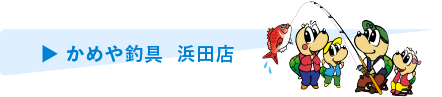 龜以及釣具濱田商店