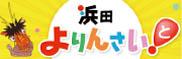 濱田yorinsaito