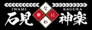 石見神楽なにわ館サイト
