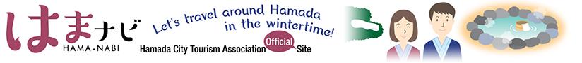 hama navigator Hamada-shi tourist association official site