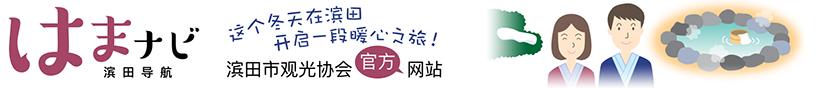 hama导航器滨田市观光协会官方网站