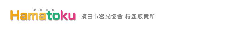 hamatoku網店