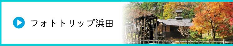 照片旅行濱田