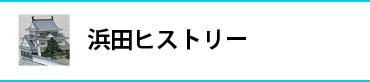 Hamada history