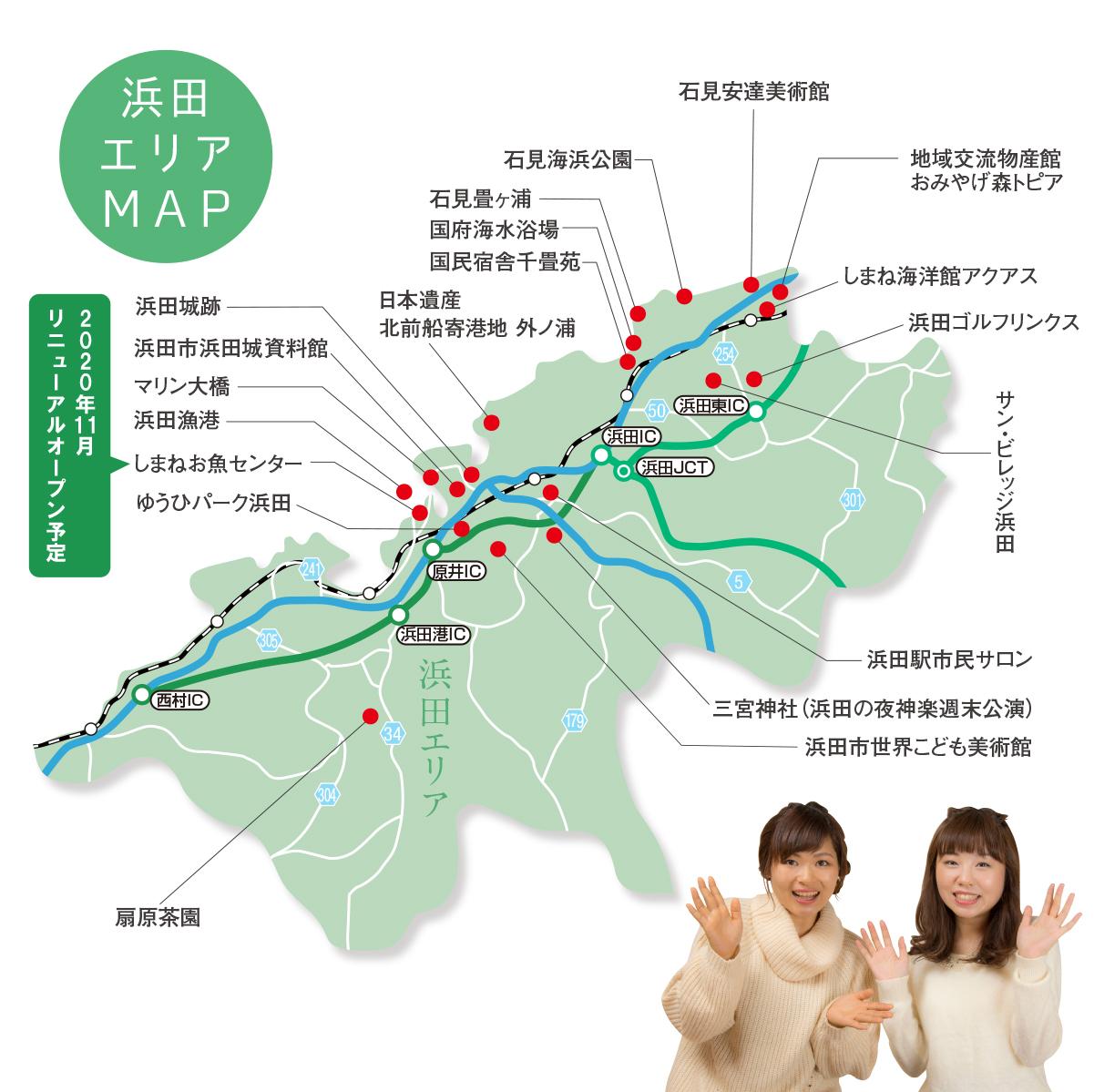 濱田區域MAP