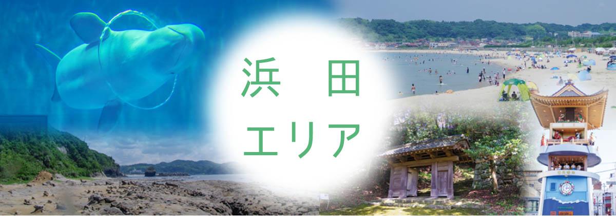 浜田エリア
